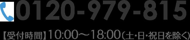 0120-979-815